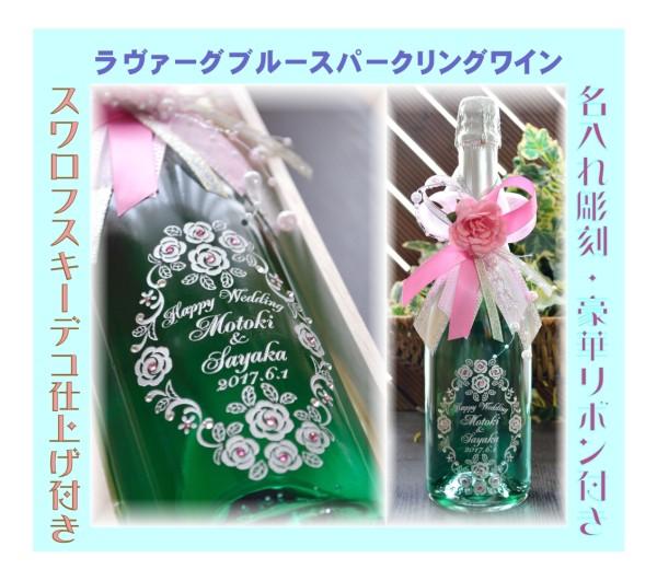 名入れ お酒・スワロフスキー豪華リボン付【ラ ヴ...