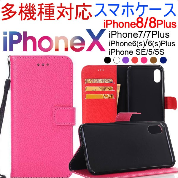 送料無料 iPhone X iPhone8/8Plus/7/7Plus/6S/6SP...