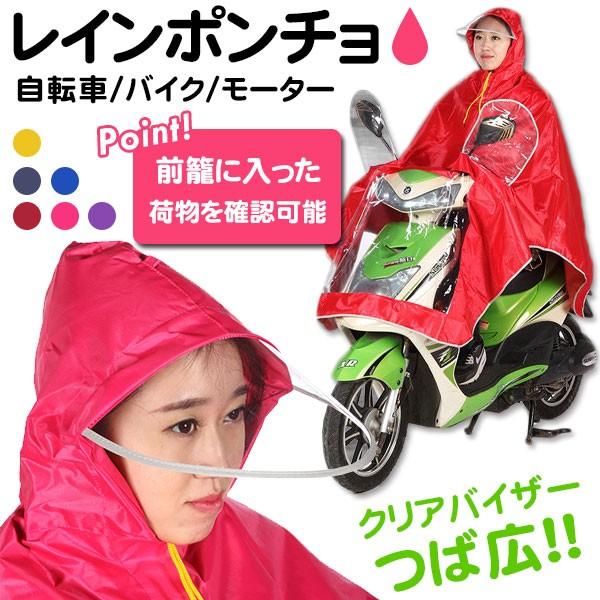 レインポンチョ レインコート 自転車 モーター サイクル雨具 雨用ウェア 男女兼用 送料無料