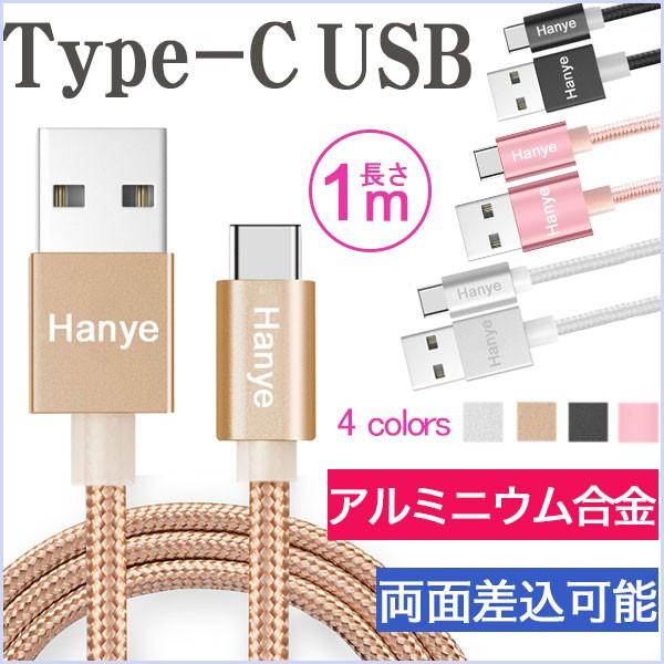 送料無料 USB Type-C 充電 データ転送ケーブル ア...