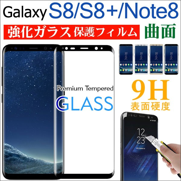 送料無料 Galaxy S8 S8 Plus Galaxy Note8 強化ガ...