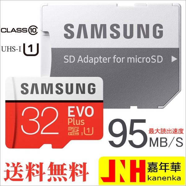 送料無料Samsung microSDHCカード 32GB EVO Plus ...