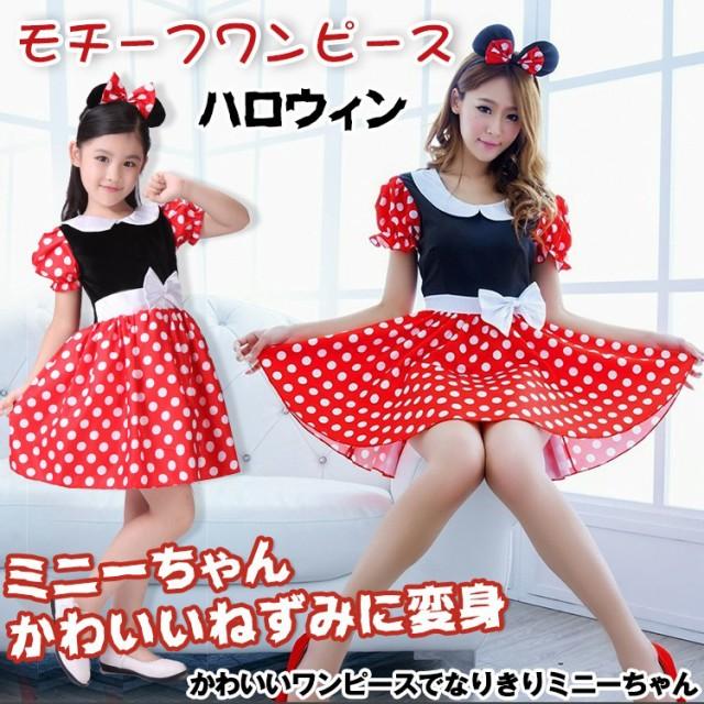 ミニーマウス 風 コスプレ衣装 ワンピース コス...