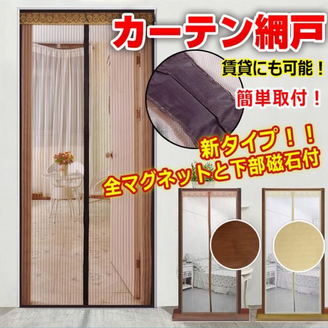 網戸 カーテン マグネット式 磁石 玄関カーテン ...