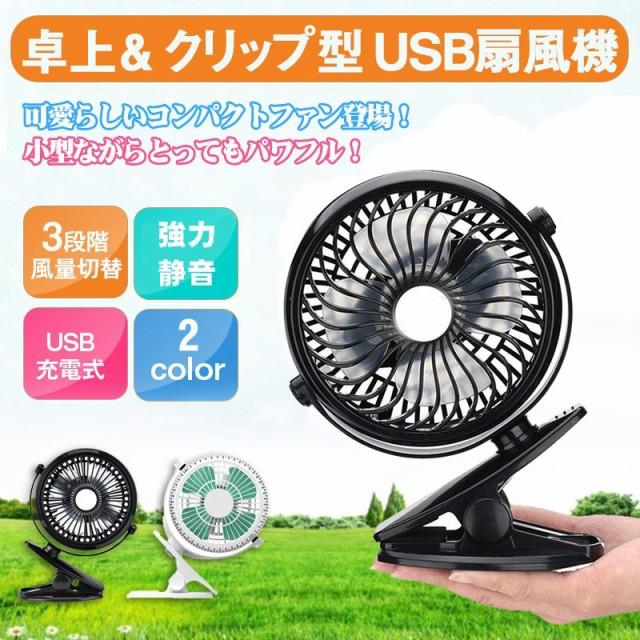 USB扇風機 ミニファン USBファン 卓上扇風機 クリ...