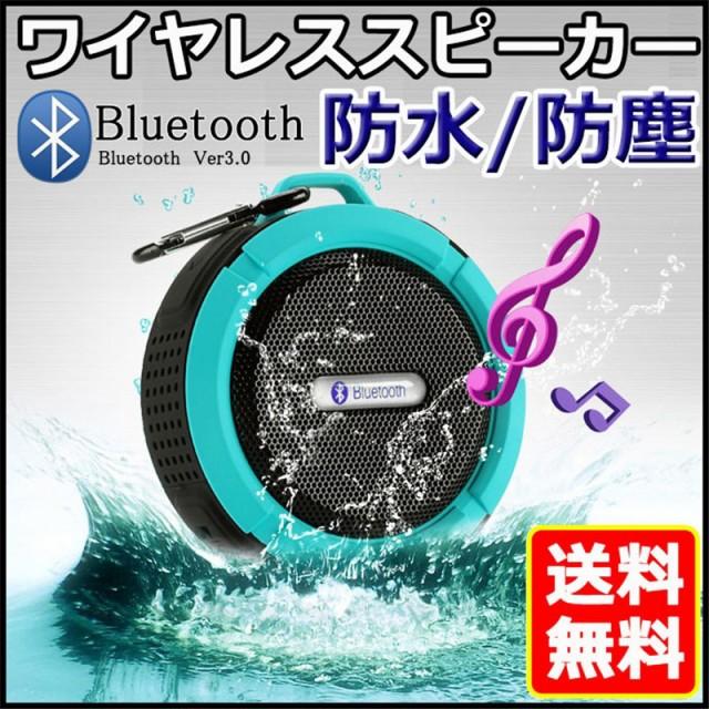 セール送料無料Bluetoothスピーカーワイヤレス 防...