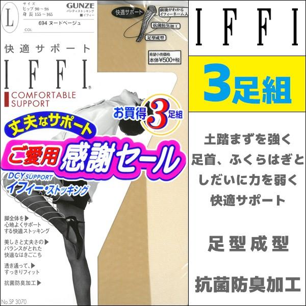 IFFI イフィー 快適サポート 3足組 着圧 グンゼ G...