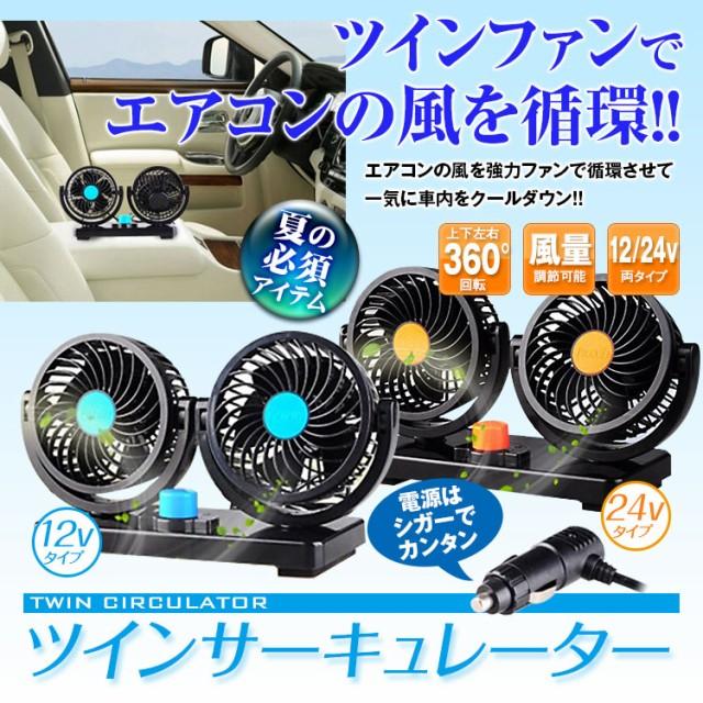 予約販売 車載 扇風機 ツインファン 角度調節 12V...