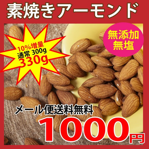 10%増量★1000円ポッキリ【メール便送料無料】素...