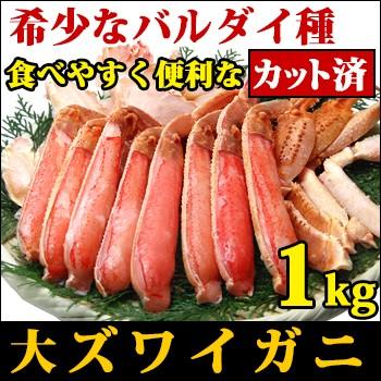 送料無料カット済み大ズワイ蟹1kg(カニ かに ...