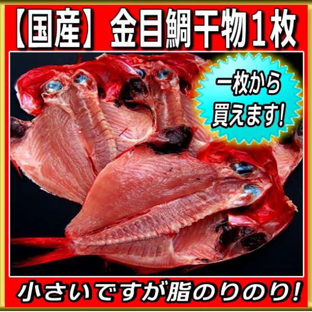 【国産】金目鯛干物 1枚〜小さいながらも脂のっ...