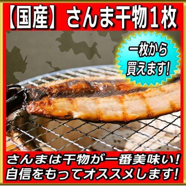 【国産】さんま干物 1枚〜秋刀魚は干物が1番美...