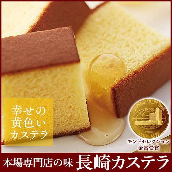 カステラ ざらめ ギフト メーカー 長崎カステラ ...