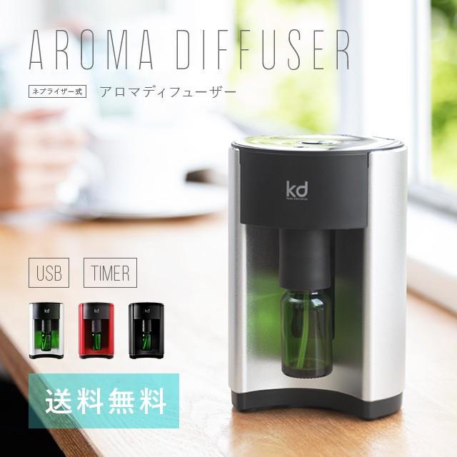 アロマディフューザー 水を使わない ネブライザー 小型 コンパクト 軽量 タイマー 香り【送料無料】