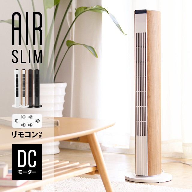 扇風機 スリム タワー ファン dcモーター リモコ...