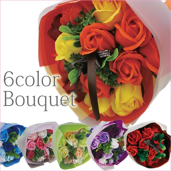 送料無料★ソープフラワー シャボンフラワー 6カラーブーケ SBL-21 フラワーソープ バラ 薔薇 花束 ブーケ 石鹸 ローズ 母の日 贈り物