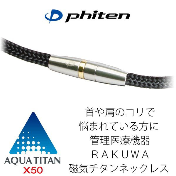 61d3747ac7 ☆ファイテン RAKUWA磁気チタンネックレス 装着部位のこり及び血行の改善 ...
