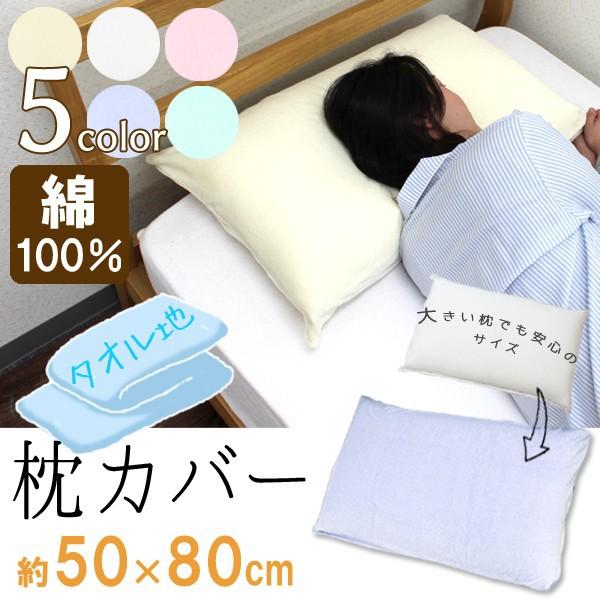 綿100% パイル枕カバー 50×80cm fabe社枕/オルト...