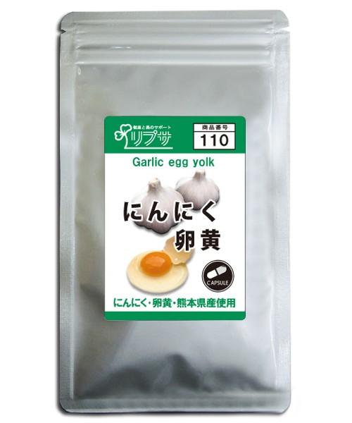 にんにく卵黄 約3か月分 C-110 送料無料 サプリ ...