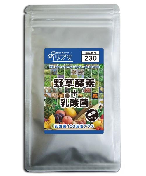 野草酵素+乳酸菌 約3か月分 C-230 送料無料 サ...