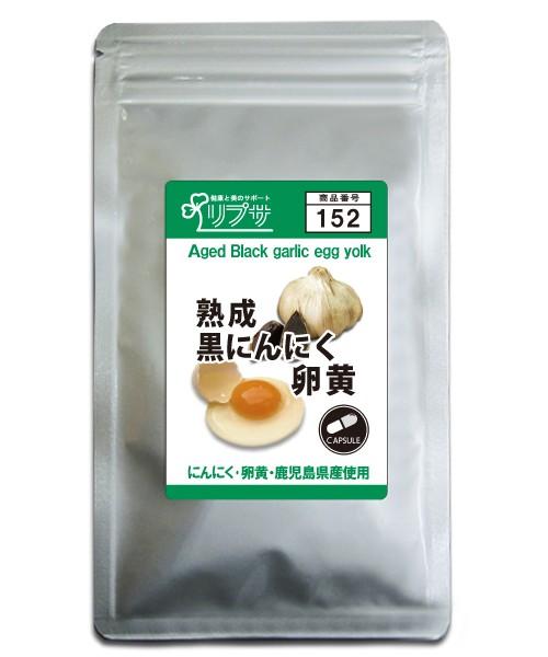 熟成黒にんにく卵黄 約3か月分 C-152 送料無料 ...