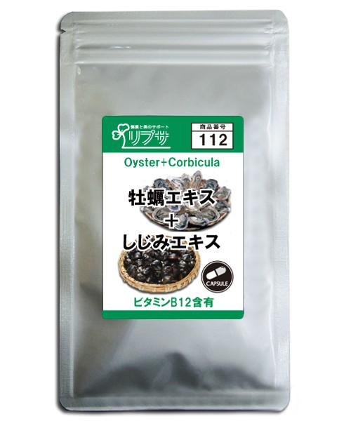 牡蠣エキス+しじみエキス 約3か月分 C-112 送料...