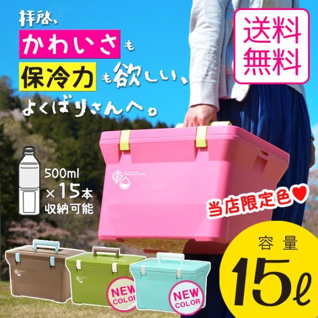【送料無料】【当店限定色】クーラーボックス 小...