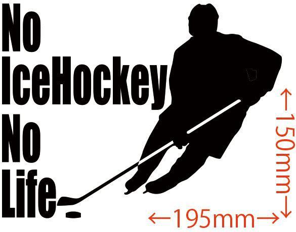 カッティングステッカー 〜 No IceHockey No Life...