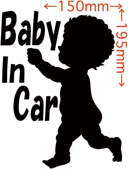 カッティングステッカー 〜 Baby In Car (ベイビ...