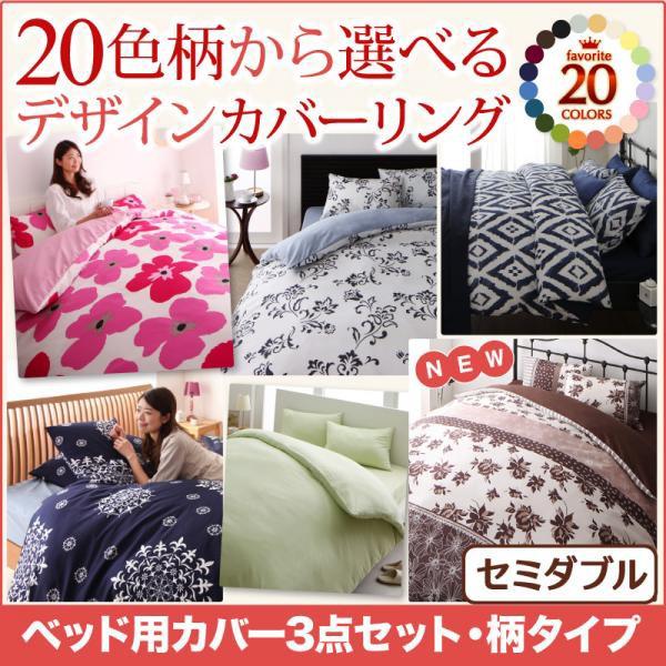 【送料無料】20色柄から選べるカバーリングシリー...