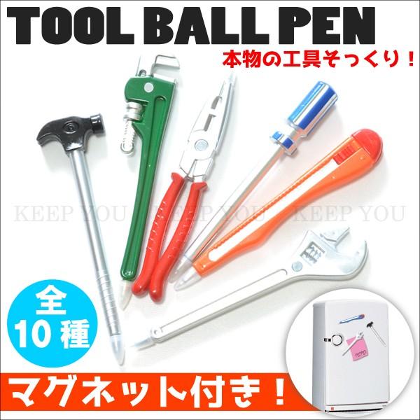 【メール便対応】ボールペン マグネット付き 工具...