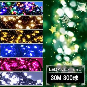【あす着送料無料】LED イルミネーション 30メートル 300球 連結可 点灯パターン多数 8モード点滅切替 防滴仕様 360度発光