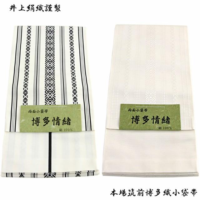 半幅帯 正絹 -1- 小袋帯 博多織 絹100% 献上柄 白...