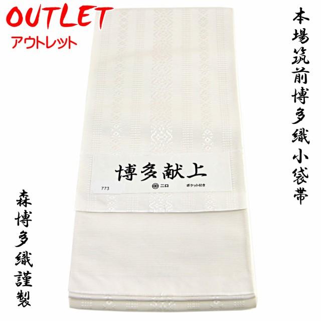 半幅帯 正絹 -7- 小袋帯 博多帯 白 黒 献上柄 絹1...