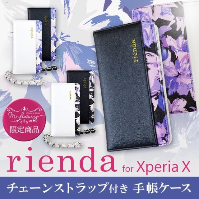 Xperia X performance (SO-04H/SOV33) 【rienda/...