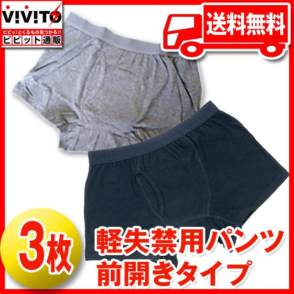 尿漏れパンツ 男性用 尿漏れ パンツ 吸水パンツ [...