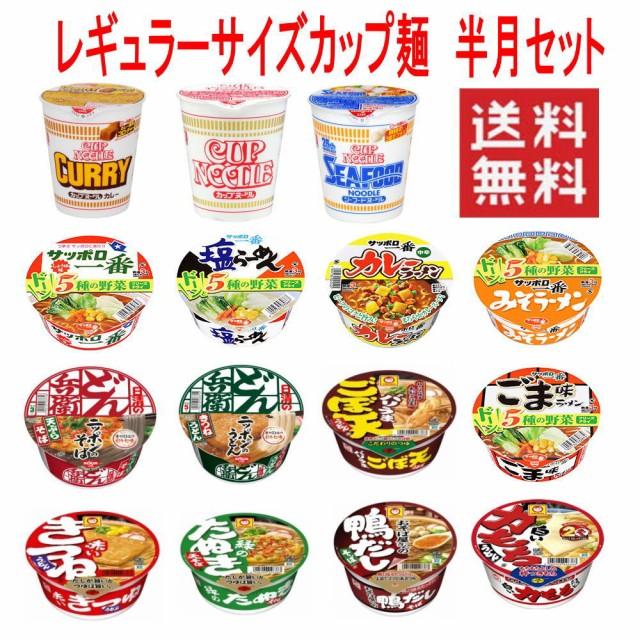 人気カップ麺 レギュラーサイズ お手軽 半月 セッ...