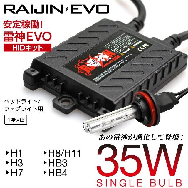 在庫処分 RAIJIN EVO HIDキット H1 H3 H7 H8 H11...