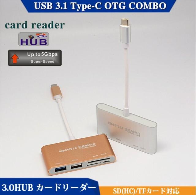 USB-C OTG コンボ カードリーダー+USB3.0/2.0 ハ...