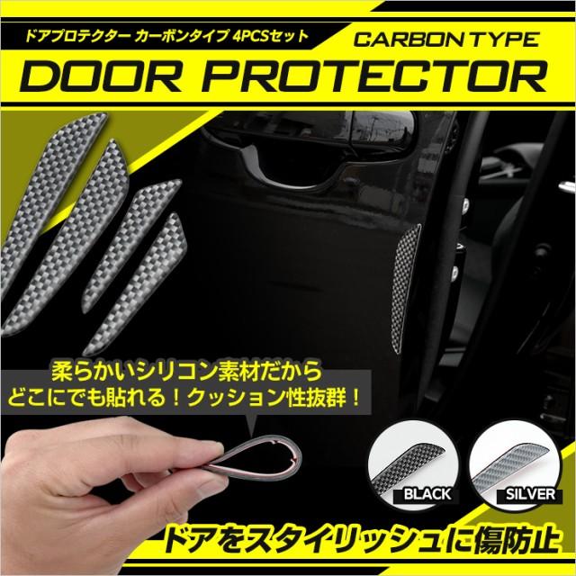 ドアプロテクター カーボンタイプ 4個/1セット ...