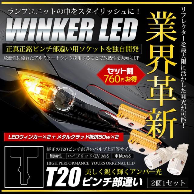 [セット割] ウインカー 専用 T20 ピンチ部違い CR...