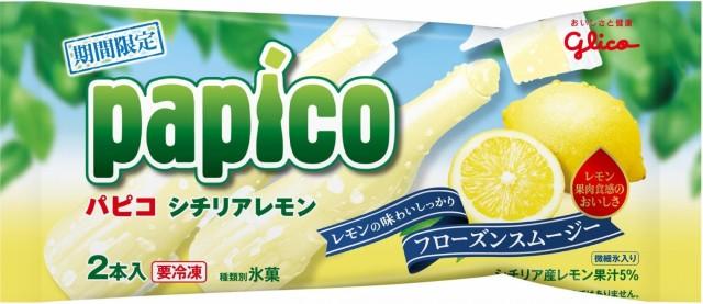 グリコ パピコ シチリアレモン 20入