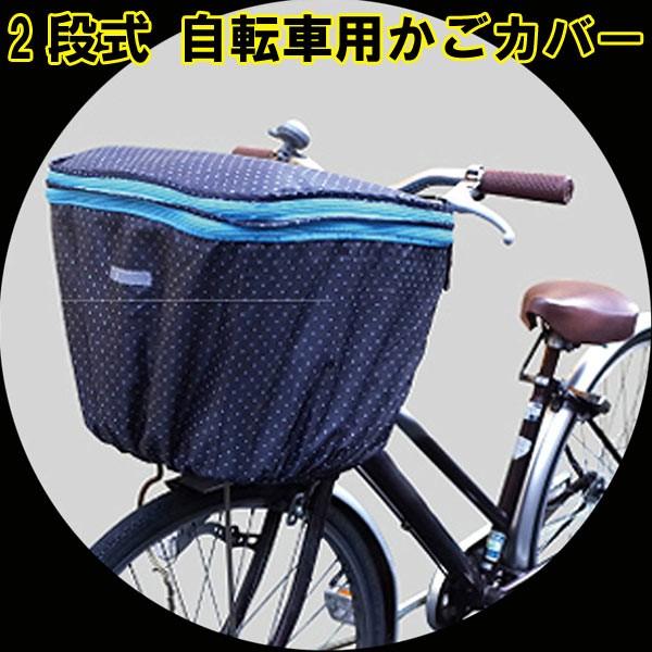 自転車前かごカバー 2段式 自転車 カゴカバー 防...