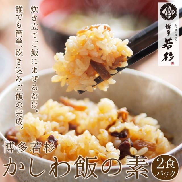 博多若杉かしわ飯の素2パック(2合分×2袋)【ネコ...