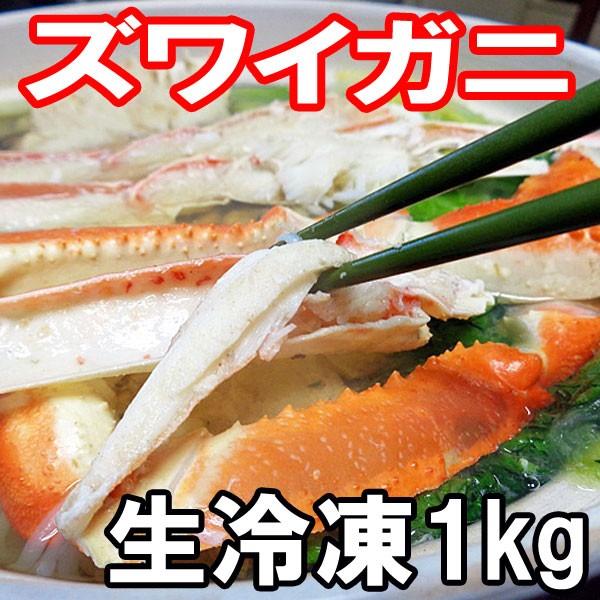 訳あり ズワイガニ 生冷凍 1kg カニ鍋セット カニ爪とカニ肩 詰め合わせ1kgセット 訳あり カニセット 鍋セット 詰め合わせ