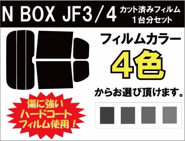 N-BOX JF3・4 カット済みカーフィルム リアセット...