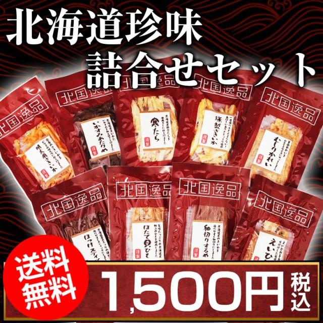 .お助けコール!【送料無料】北海道9種類の珍味....
