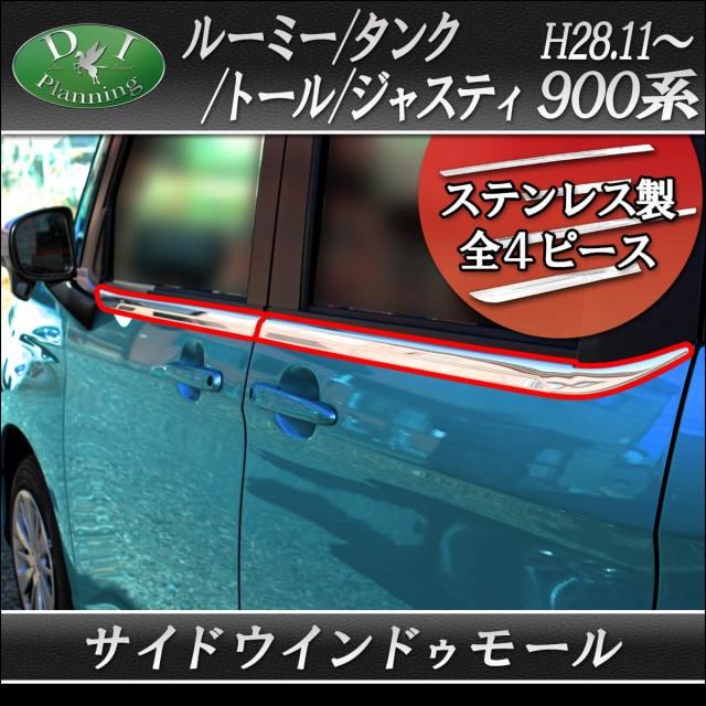 トヨタ ルーミー  タンク M900A M910A ダイハツ ...
