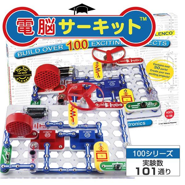 【知育玩具】 子供 小学生 おもちゃ 5歳 6歳 電脳...