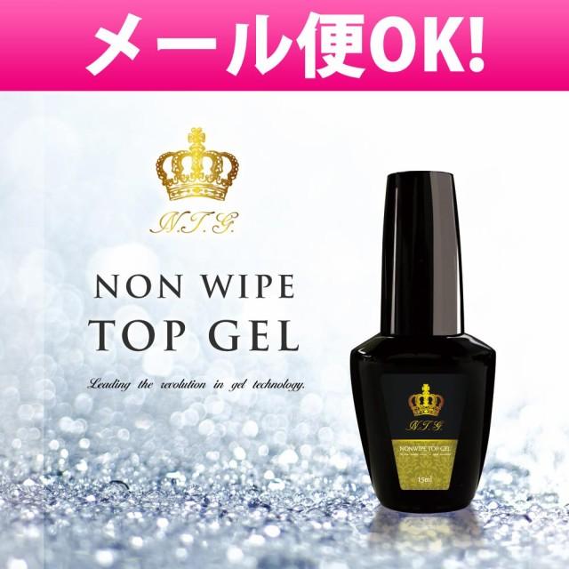 メール便OKノンワイプトップジェル/トップコート ...